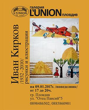 afish-izlojba-ivan-kirkov-2017